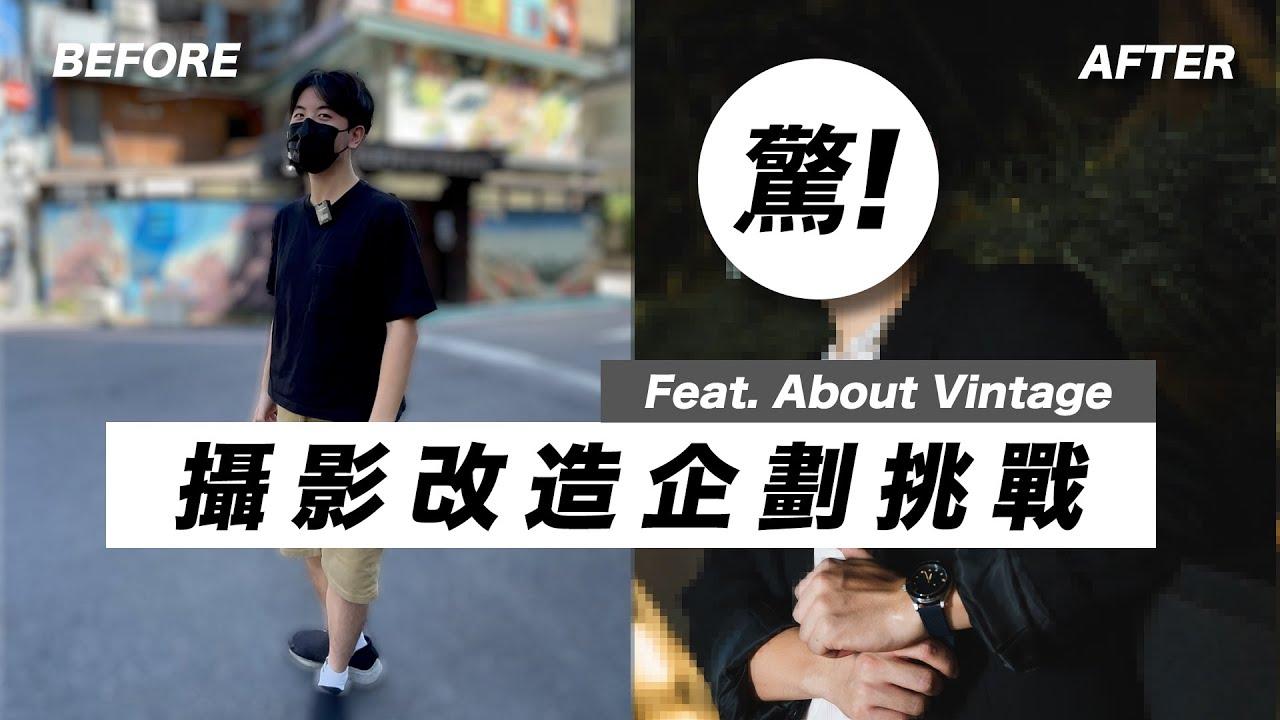 素人改造穿搭拍攝企劃|街頭路人變身質感文青潮男 Feat. About Vintage