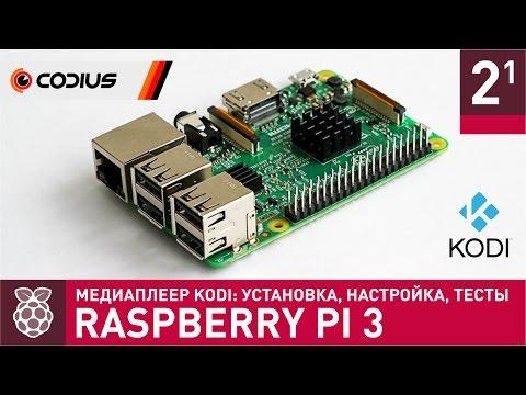 Raspbery Pi 3: медиаплеер KODI – установка, настройка, тесты (1080p 60fps) – Часть 2.1