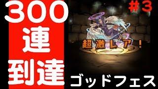 【パズドラ】ゴッドフェス〜フェス対象モンスターを全て引いてみた〜#3 thumbnail