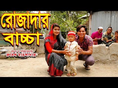 রোজাদার বাচ্চা । rojadar baccha | জীবন মুখী ফিল্ম | অনুধাবন । অথৈ | রুবেল হাওলাদার | Music Bangla TV