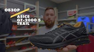 обзор кроссовок Asics GT-2000 5 Trail