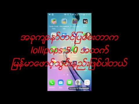How To Install Myanmar Font For Lollipops 5.0 Up