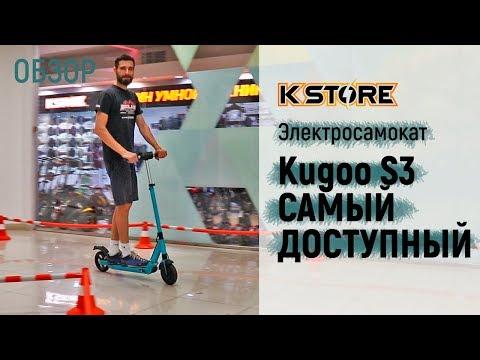 Самый доступный электросамокат Kugoo S3 купить в Самаре