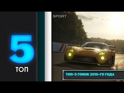 ТОП-5 гонок 2016-го года