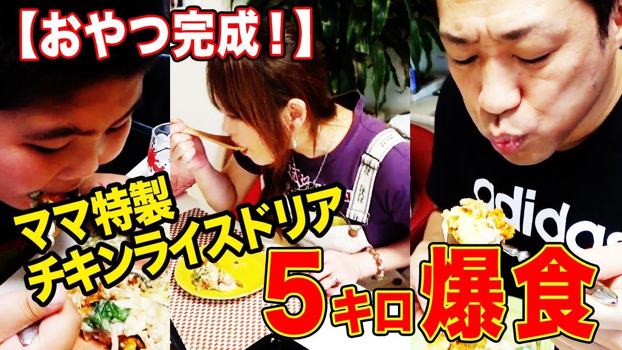 【おやつ完成】ママ特製5kgチキンライスドリア(おやつ)爆食!チーズとクリームソースとチキンライスがとろ~り相まって飯テロすぎる【はなわ家のおやつ】【モッパン】【空腹時閲覧注意】