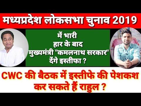 मध्यप्रदेश लोकसभा चुनाव 2019में भारी हर के बाद कमलनाथ सरकार देंगे इस्तीफा?राहुल गांधी देंगे इस्तीफ़ा?