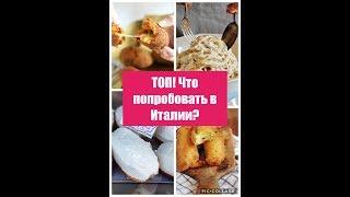 ТОП! Итальянская еда? Что обязательно попробовать в Италии