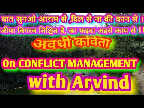 AWADHI KAVITA ON CONFLICT MANAGEMENT