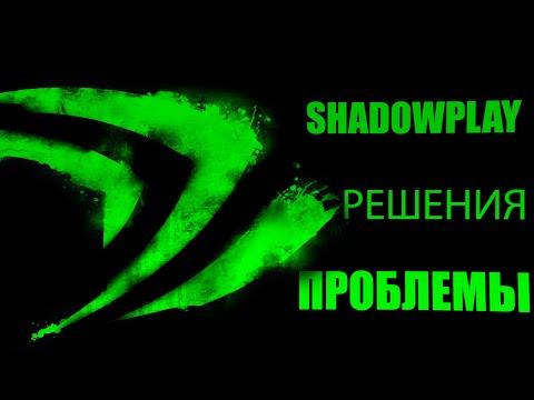 ShadowPlay- Не пишет, не видит игры, как решить, как настроить | Личный опыт