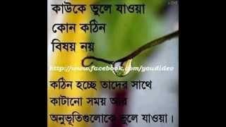 Bangla Love sms Collection