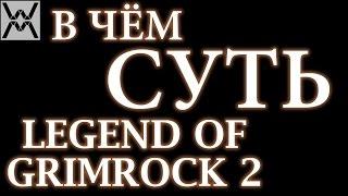В чём суть - Legend of Grimrock 2 ?