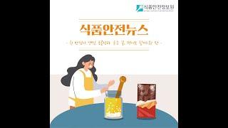 [식품안전뉴스]흰 반점이 생긴 초콜릿과 굳은 꿀, 먹어…
