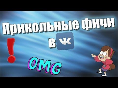 Фишки ВК 2019   5 БАГОВ социальной сети, скрытых от пользователей!