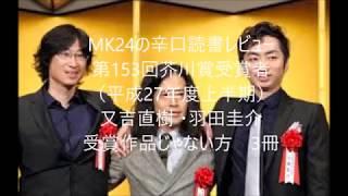 MK24の読書辛口レビュー チャンネル登録よろしくお願いします^^; ⇒ http...