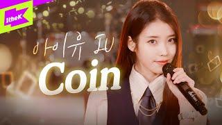 아이유(IU) 'Coin' 라이브🎤   스페셜클립   Special Clip   코인   LYRICS   PERFORMANCE   4K