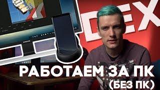 ПК из СМАРТФОНА — Обзор Samsung DeX