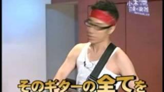 おぎやはぎ小木が東京03の角田を講師に迎え、アコースティックギターの...
