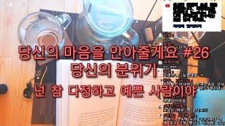 [오디오북 ASMR] 당신의 마음을 안아줄게요 #26 (by 김지훈) 당신의 분위기 | 책 읽어주는 남자(reading book)/ Korean ASMR/音フェチ/남자친구 목소리