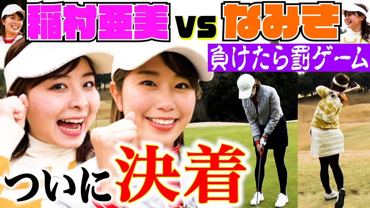 【ゴルフ】稲村亜美 vs なみき、ついに決着!超大接戦を制したのはどっち??地味に嫌すぎる、罰ゲームも執行…!【ドラコン女王への道】