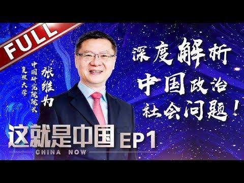 "【Full】《这就是中国》第1期:中国研究院院长张维为全方位剖析中国政治、社会发展!美国绑架华为高管究竟有什么""阴谋""?【东方卫视官方高清】"