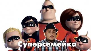 [ОВПН] Суперсемейка