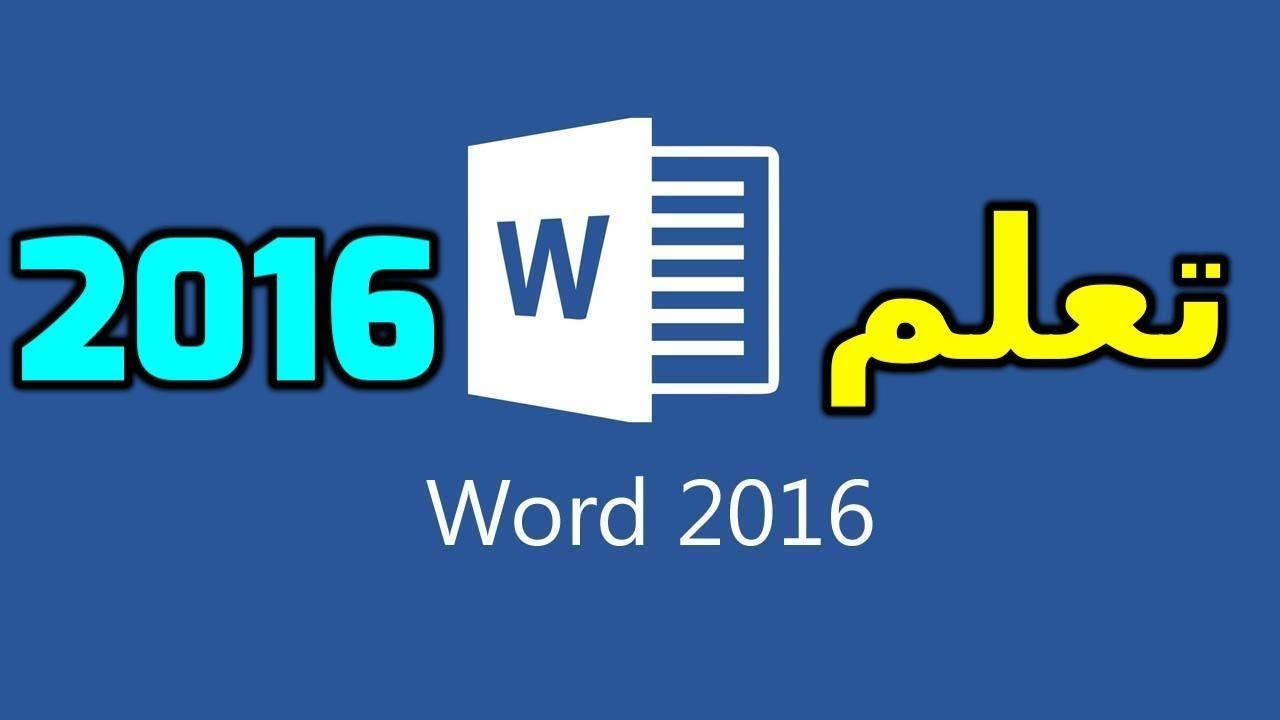 تعلم ورد 2016 ( Word 2016 ) من الصفر حتى الاحتراف