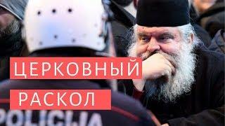 Черногорию ведут по украинскому сценарию