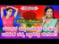 ಮುಂದಿನ ಜನ್ಮ ಒಂದಿದ್ದರ ನಿ ಹುಟ್ಟಿ ಬರಬೇಕ ನನ್ನ ಸ್ವಾದರತ್ತಿ ಮಗಳಾಗಿ | New Parasu Kolur Janapada Song 💕