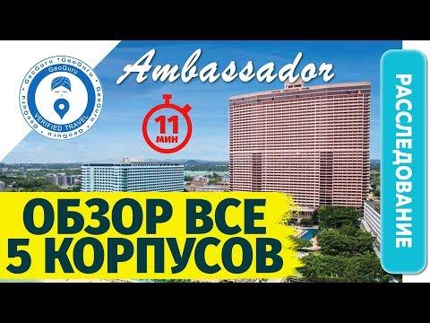 Амбассадор в Паттайе . ПОЛНЫЙ ОБЗОР  2020  . Пляжи, бассейны,еда,корпуса