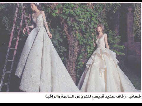 d79bc44d9  فساتين زفاف سعيد قبيسي للعروس الحالمة والراقية - YouTube