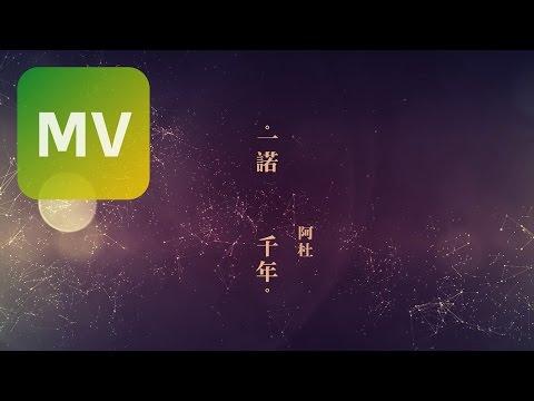 阿杜 A-do《一諾千年 Thousand Years Promise》Official Lyrics Video【歌詞版MV】