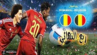 سلسله | ربع النهائي ضد رومانيا اهذه المباره تعبر عن قوه يورو 2016 | بيس 2016 | pes 2016