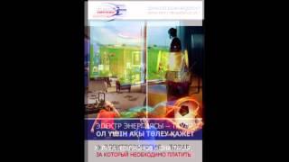 электричество   друг плакаты)(, 2013-07-29T06:24:46.000Z)