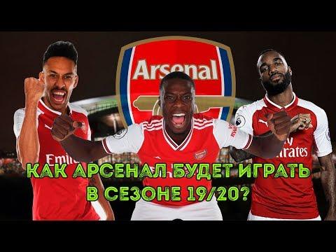 Как будет играть Арсенал в сезоне 19/20? | Пепе отправил Мхитаряна в запас?