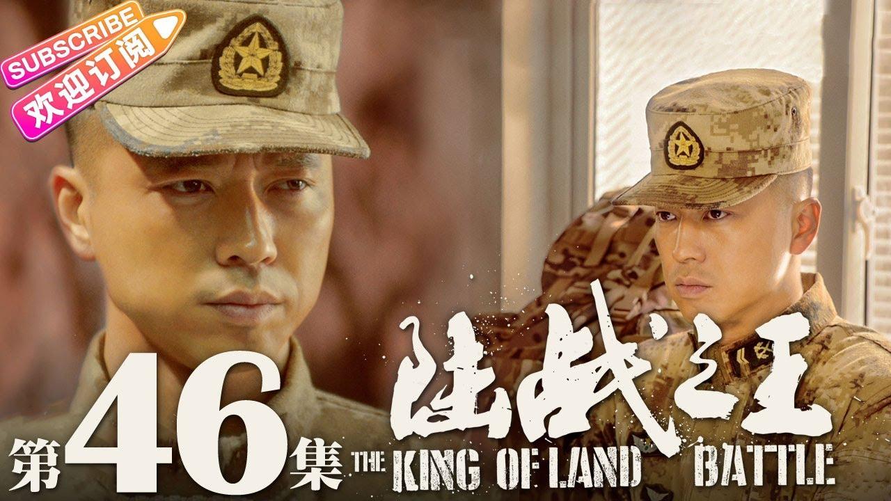 陸戰之王 第46集