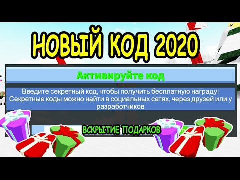 НОВЫЕ КОДЫ BUILD A BOAT ROBLOX!