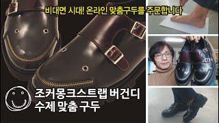 비대면시대 수제 맞춤구두를 온라인으로 주문을 한다면~!…