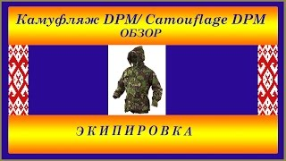 Камуфляж DPM
