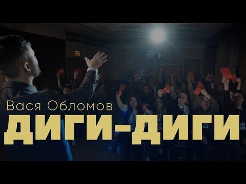 Вася Обломов - Диги-Диги