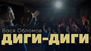 Вася Обломов - Диги-Диги (ПРЕМЬЕРА)