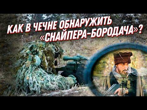 Как спецназ ГРУ учил солдат искать снайперов на чеченской войне?