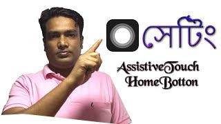 How to Enable iPhone Assistive Touch home Button Bangla || iPhone Display Home Button Settings screenshot 3