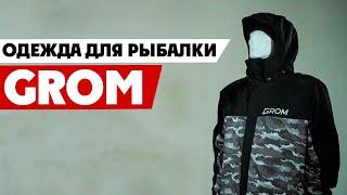 GROM Лучшая Одежда для рыбалки Мембранная куртка жилет для рыбалки