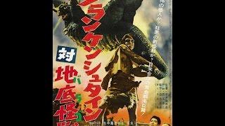 Furankenshutain tai chitei kaijû Baragon (1965), Trailer