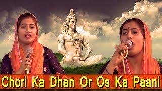 Chori Ka Dhan Or Os Ka Paani,चोरी का धन और ओस का पानी     SUPERHIT HARYANVI    KKD Movies