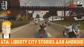 видео Обзор GTA Liberty City Stories чит девайс