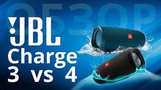 Обзор JBL Charge 4. 20 часов от аккумулятора?