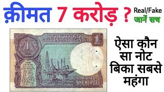 Sell 1 rupee note in Highest Price || Value of 1 Rs old note of Montek Singh Ahluwalia