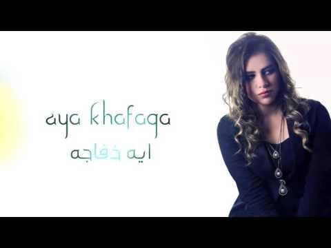 Aya Khafaga    أيه خفاجة    ألومك ليه