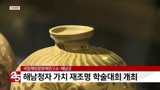 국립해양문화재연구소-해남군, 해남청자 가치 재조명 학술…